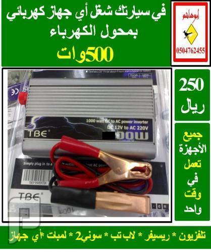 في سيارتك شغل أي جهاز كهربائي  110 أو 220 فولت