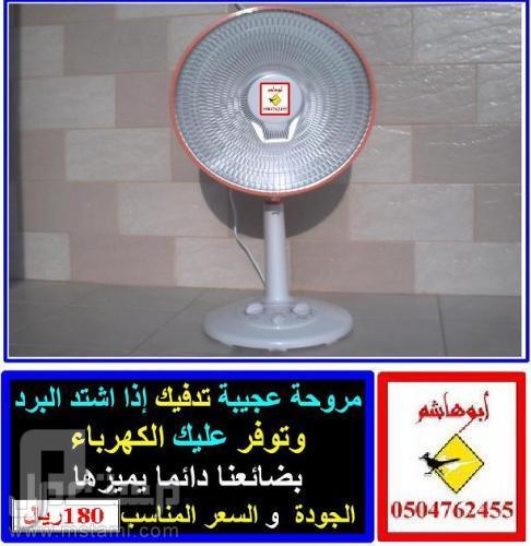 دفاية المروحة العجيبة تدفئة أكثر واستهلاك للكهرباء