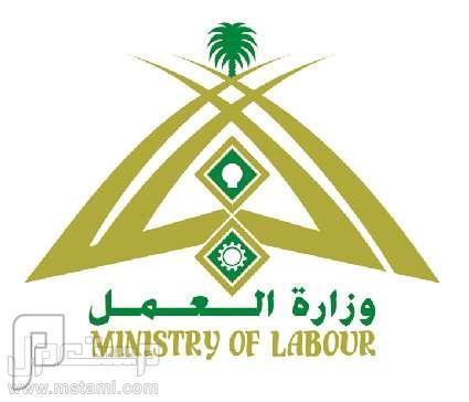 أين موقع وزارة العمل الجديدة في الرياض ؟؟