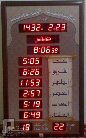 ساعات المساجد بميزة العد التنازلي لاقامة الصلاة