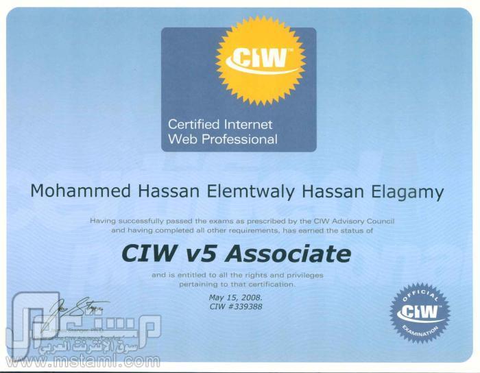 مبرمج مواقع انترنت - معلم حاسب الى -  فنى حاسب الي - مدخل بيانات (خبرة ciw associate