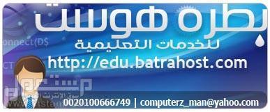 مبرمج مواقع انترنت - معلم حاسب الى -  فنى حاسب الي - مدخل بيانات (خبرة بطره هوست للخدمات التعليمية