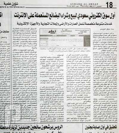 10 سنوات لمستعمل.. ويسرنا أن نهدي لكم 10 آيباد2.. جريدة الشرق الأوسط تتحدث عن مستعمل في عامه الأول سنة 2002