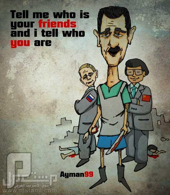 قل لي من صديقك أقل لك من أنت الصين وروسيا تقتلان شعوبهما فلا غرابة في الصداقة