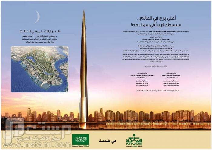 السعودية تبدأ في بناء أطول برج في العالم ! ! ! سندخل الجنّه لأنه يوجد لدينا أطول برج في العالم ! ! !