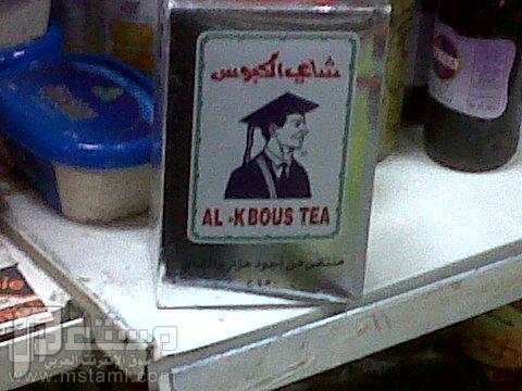 الناس طايحة في شاي الكبوس
