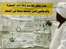 توبة أحد أقطاب الصوفية من السحر (الله أكبر) في برنامج mbc يشرح خزعبلات السحر ويحذر منها