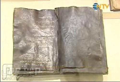 العثور على إنجيل يحوي نبوءة عيسى بالنبي محمد