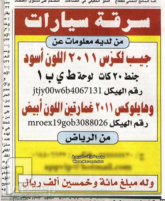 مكافآت مالية لإعادة سياراتهم المسروقة ...! اعلان جريده الرياض