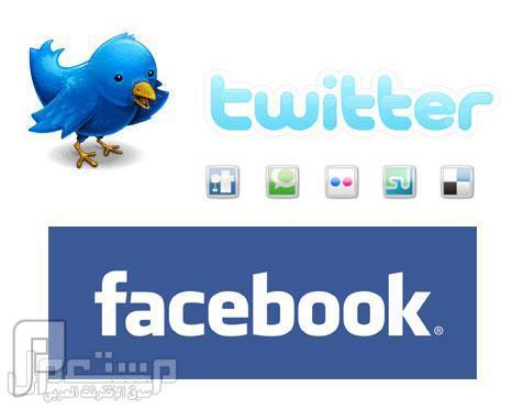هل لك صفحة في الفيس بوك وتويتر