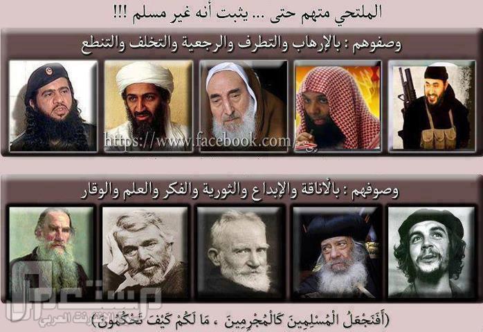 الملتحي متهم حتى يثبت أنه غير مسلم!!!