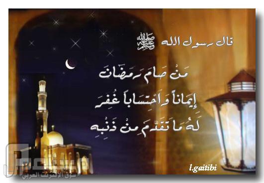 نصيحة لكل مسلم قبل شهر رمضان