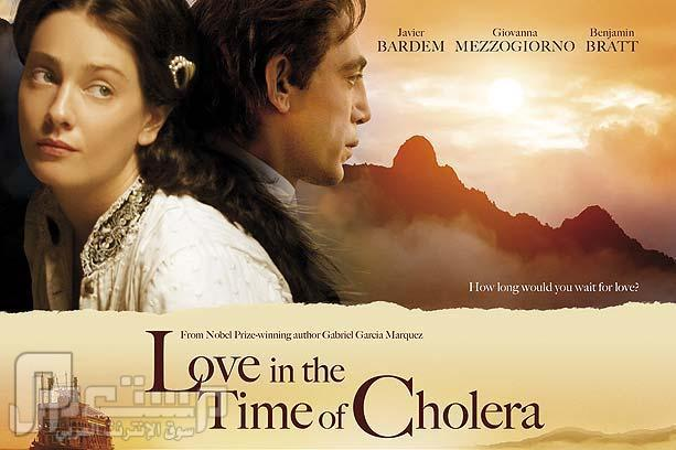 الحب في زمن الكوليرا