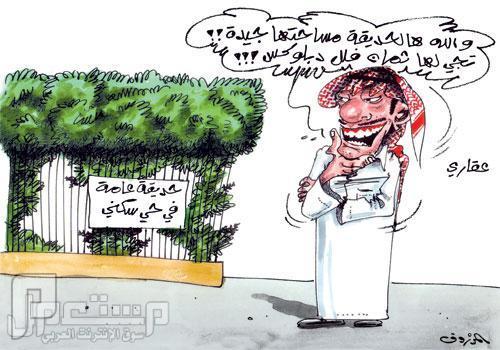 نقاش حول العقار في السعودية