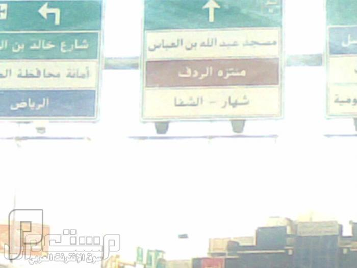مناظر من تصويري لمحافظة الطائف ومنطقة الشفا مناظر من داخل الطايف4