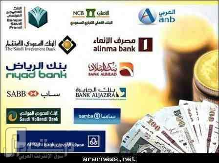 أستفسار بخصوص تسديد قرض(البنك الأهلي)