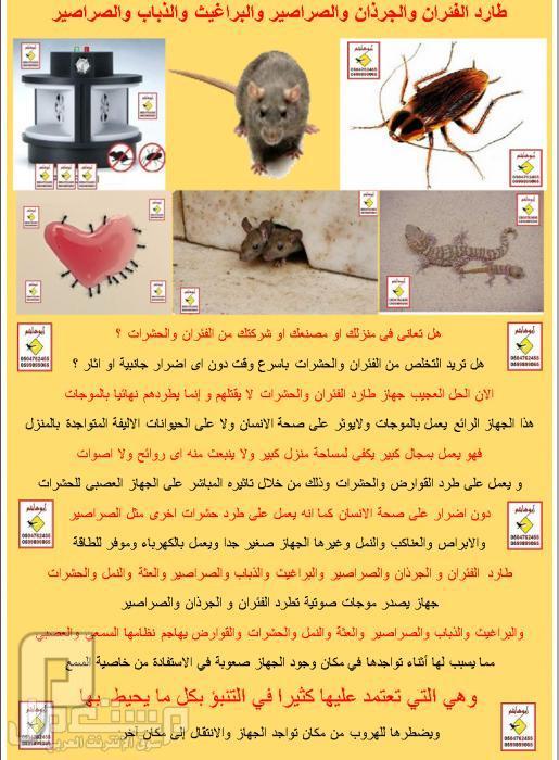 طارد  الفئران و الجرذان والصراصير والبراغيث والذباب والصراصير