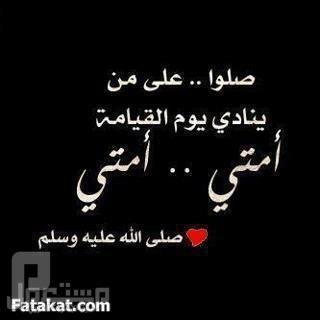 الصلاة والسلام على اشرف الانبياء والمرسلين نبينا محمد وعلى اله وصحبه اجمعين