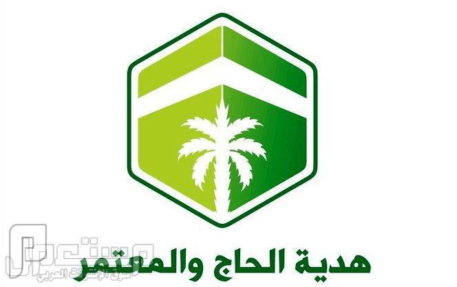 ابداع جمعية هدية الحاج و المعتمر شعارها