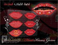تشكيلة جديدة من الالعاب الزوجية باسعار ممتازة لعبة القبلات الساخنه الزوجية