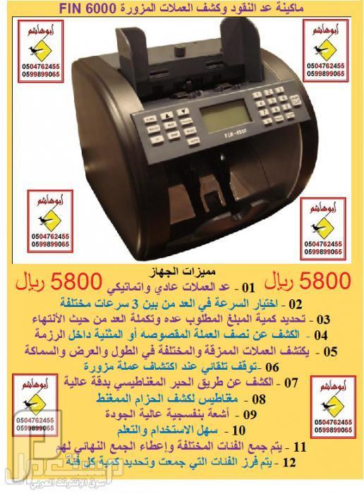 ماكينة عد النقود وكشف العملات المزورة FIN6000