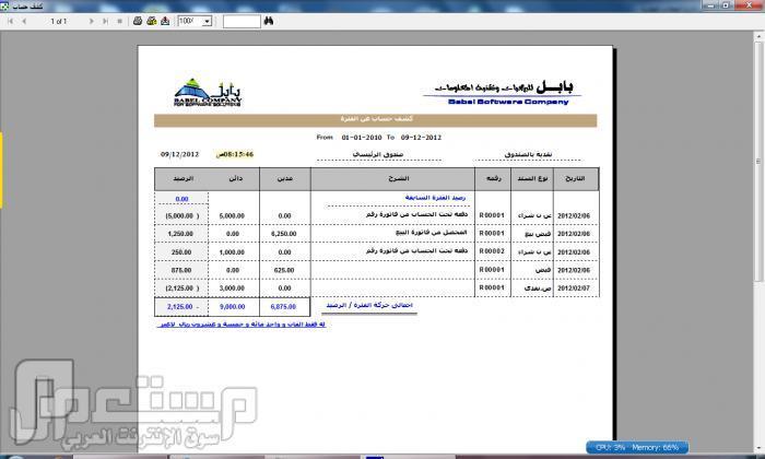 برنامج محاسبة محلات تجارية