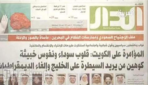 من هو محمود حيدر ؟ وماعلاقته بالاحداث السياسيه في الكويت ؟ صحيفة الرافضي محمود حيدر تهاجم السعوديه
