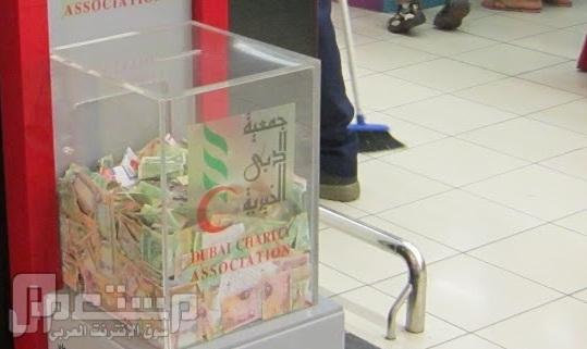 هل فقراء السعودية مجرمون جمعية اخرى بدبي