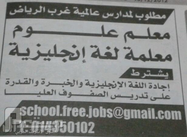 وظائف للجنسين بالرياض...من صحيفة الوسيلة (1) شهر صفر 1434