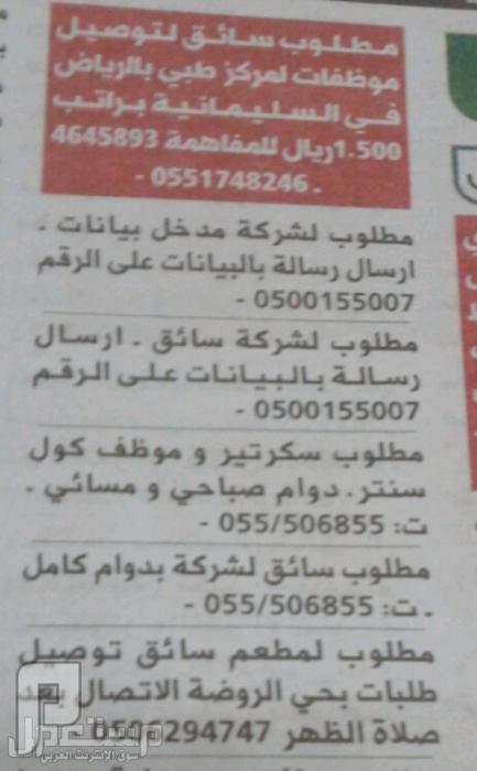 وظائف للجنسين بالرياض...من صحيفة الوسيلة (2) شهر صفر 1434