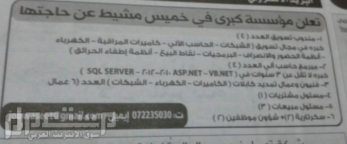 وظائف للجنسين بالرياض...من صحيفة الوسيلة (2) شهر صفر 1434 وظائف في خميس مشيط