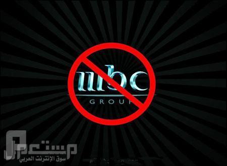 تقرير عن الاعلام العربي ومجموعة mbc... لابد من قراءته ..