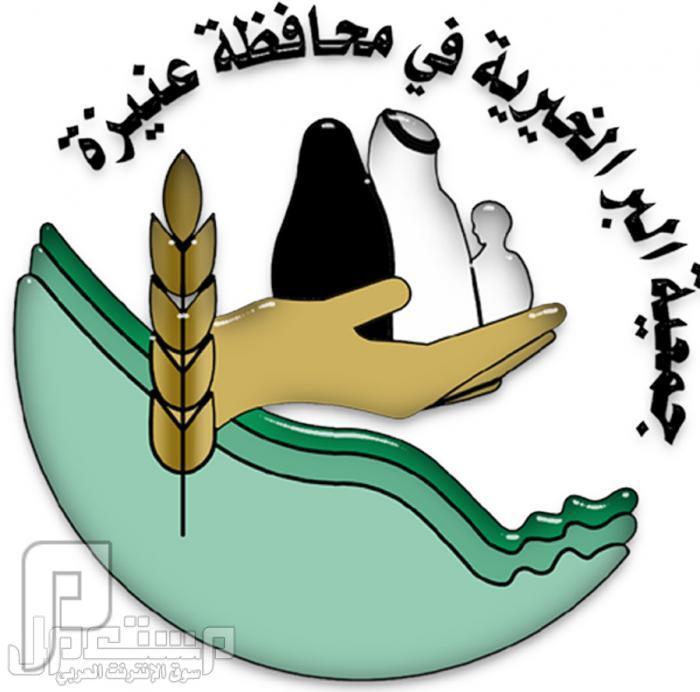 7 وظائف رجالية إدارية في جمعية البر بمحافظة عنيزة 1434
