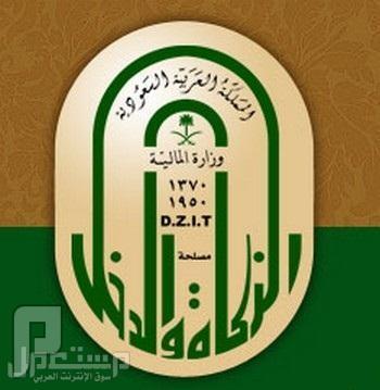 مصلحة الزكاة والدخل تعلن 4 وظائف نسائية في الرياض 1434