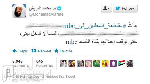 د . محمد العريفي : أقسم بالله سأقاطع المنتجات المعلنة في الـ mbc