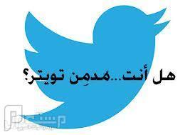 افضل المغردين على تويتر