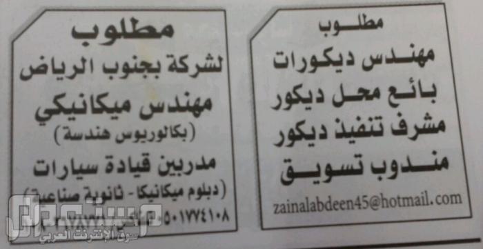 وظائف متنوعة للجنسين بالرياض..بتاريخ 13_14 لشهر صفر 1434