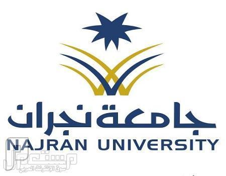 وظائف ( معيدين ومعيدات ) في عدة تخصصات بجامعة نجران 1434