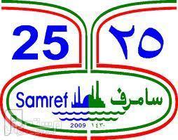 شركة سامرف تعلن فتح القبول في برنامج التدرج للثانوية 1434