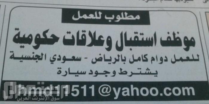 وظائف للجنسين بالرياض من صحيفة الرياض والمبوبة بتاريخ 23_24/2 لشهر صفر 1434