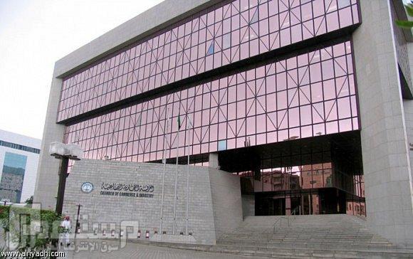 غرفة الرياض تطلق برنامجاً للتعريف بالرهن العقاري