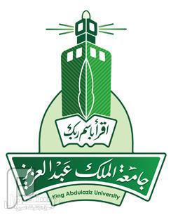 4  وظائف في إدارة المرافق بجامعة الملك عبدالعزيز بجـدة 1434