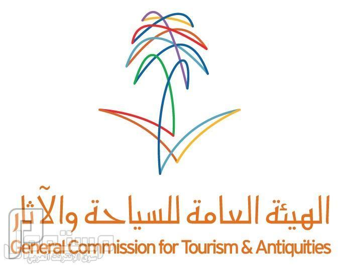 برنامج تدريب وتوظيف في الهيئة العامة للسياحة والآثار 1434