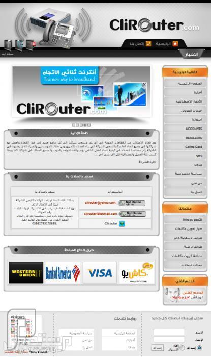 مبرمج مواقع انترنت - معلم حاسب الى -  فنى حاسب الي - مدخل بيانات (خبرة www.clirouter.com