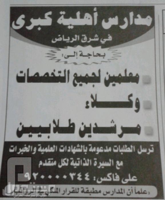 وظائف متنوعة للجنسين بالرياض وباقي مدن السعودية لشهر3 ربيع الأول 1434