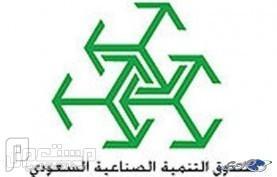 وظائف شاغرة في صندوق التنمية الصناعي السعودي
