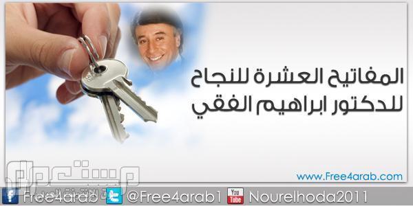 المفاتيح العشرة للنجاح - للدكتور ابراهيم الفقي - .
