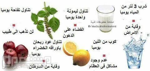 نصائح صحيه بالعربي والانجليزي