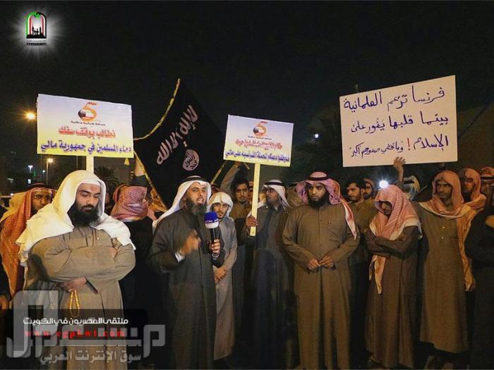 اعتصام امام السفاره الفرنسيه بالكويت احتجاج على التدخل العسكري في مالي