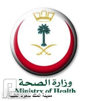 وظائف طبية وفنية وإدارية في مدينة الملك سعود الطبية 1434
